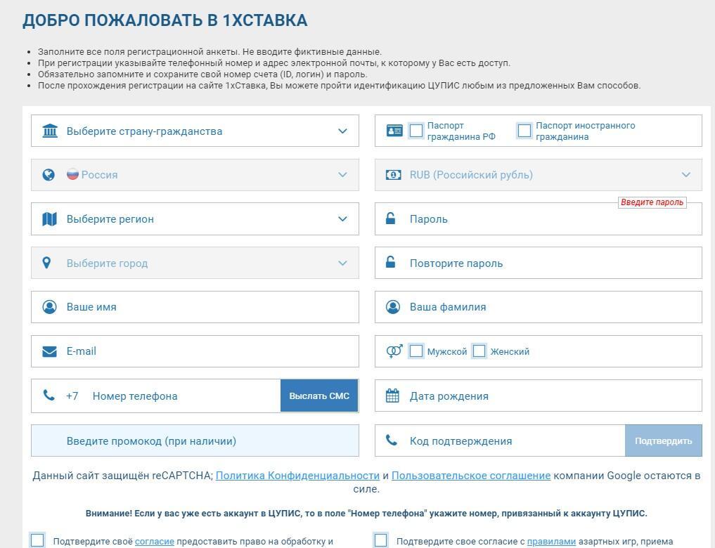 Регистрация в 1xStavka