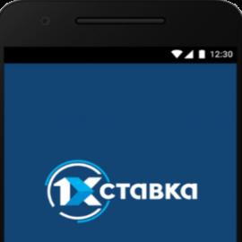 Приложение 1хСтавка на Андроид