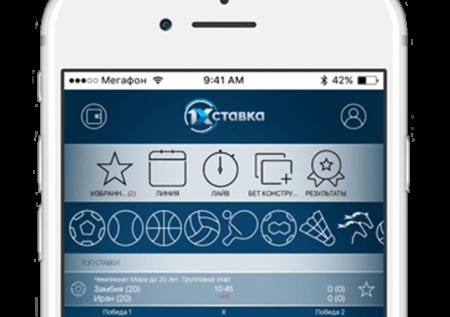 Приложение 1хСтавка на айфон