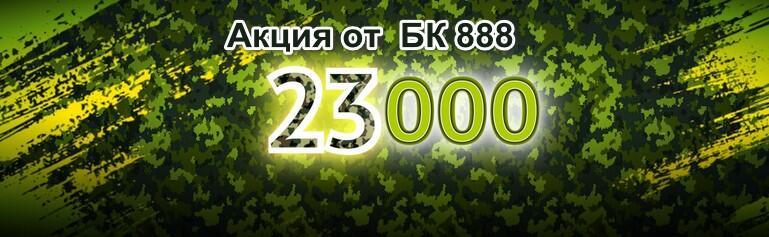 Акция от БК 888 к 23 февраля