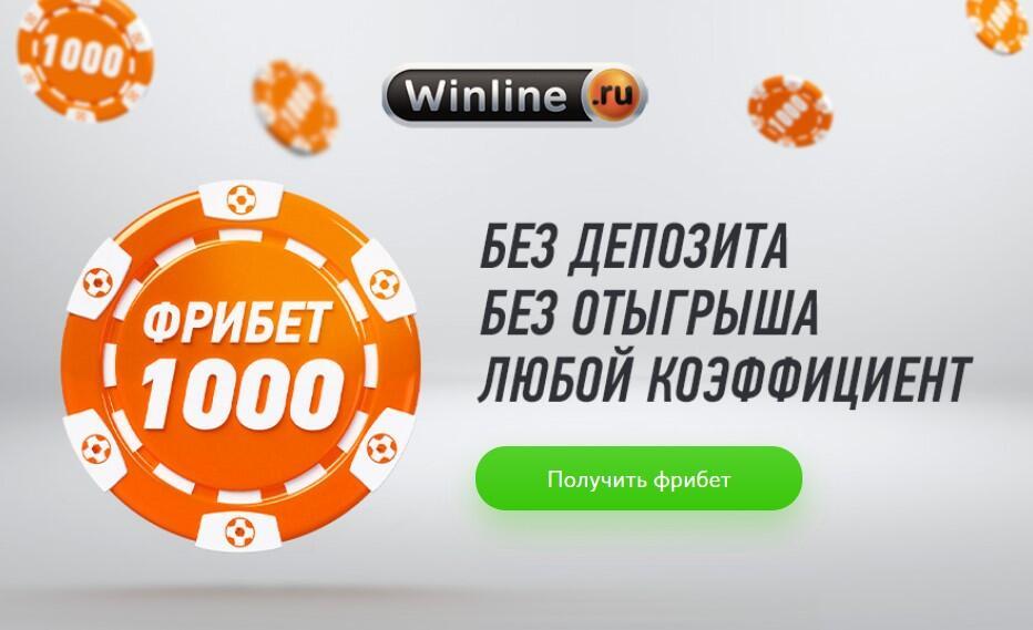 Фрибет Винлайн 1000