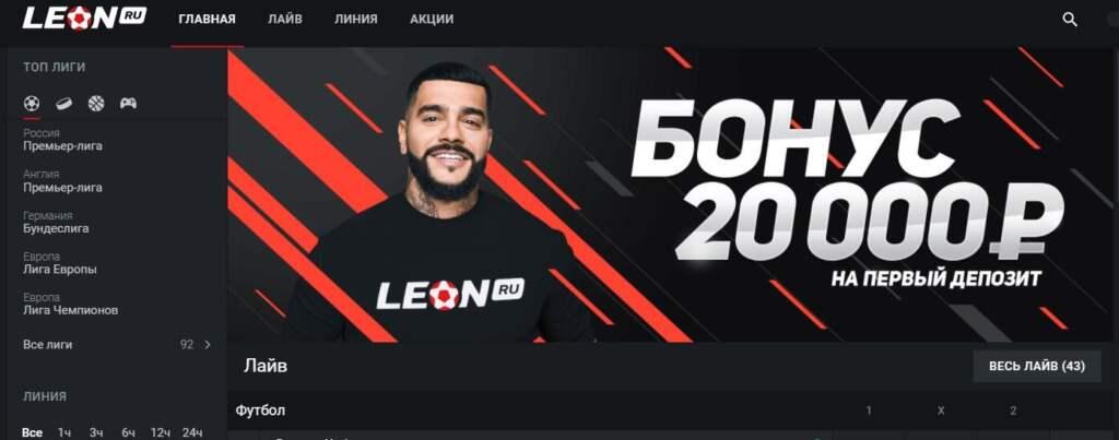 Сайт Leon