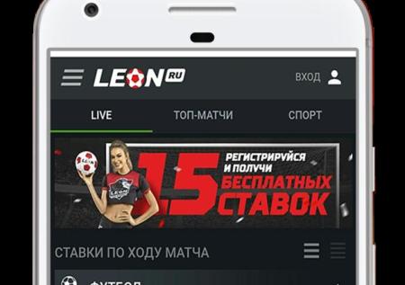 Приложение БК Леон на Айфон