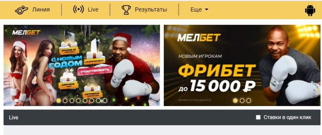 Сайт Мелбет Ру