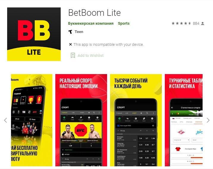 Установить приложение БетБум с Google Play