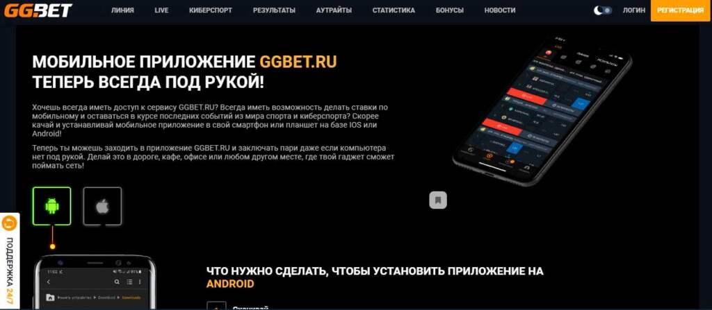 Приложение GGBet
