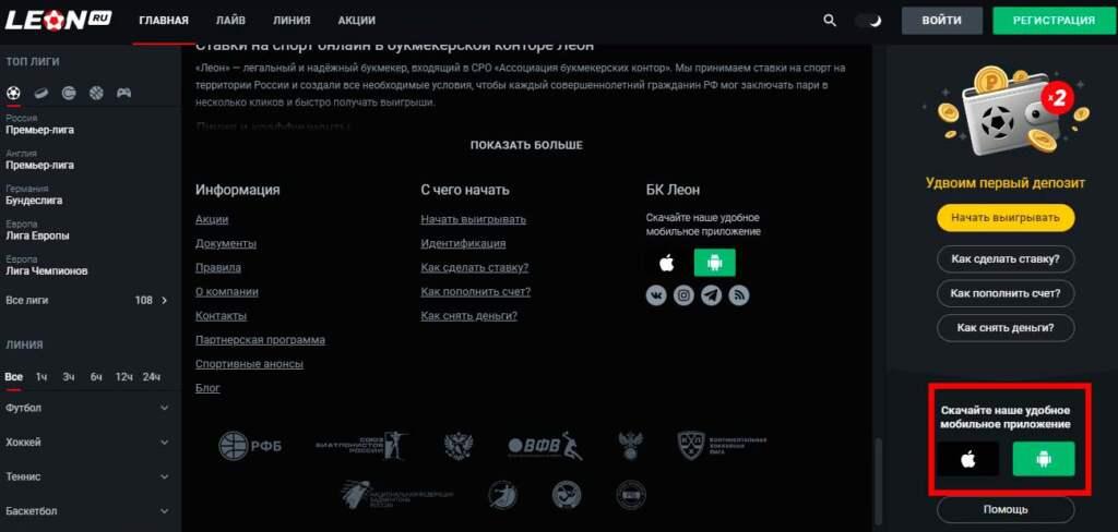 Скачать приложение Leon с официального сайта