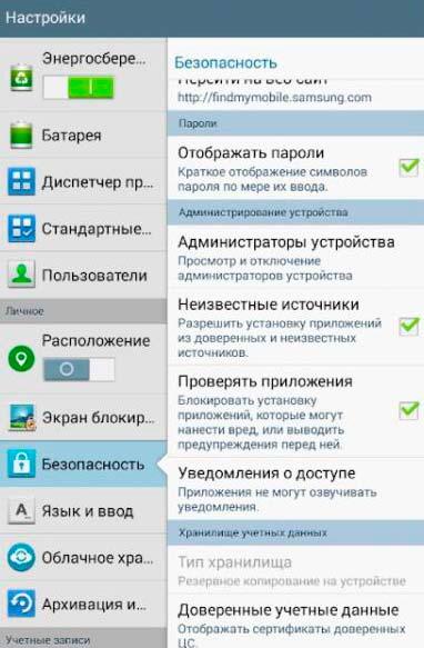 Настройки приложения для ставок