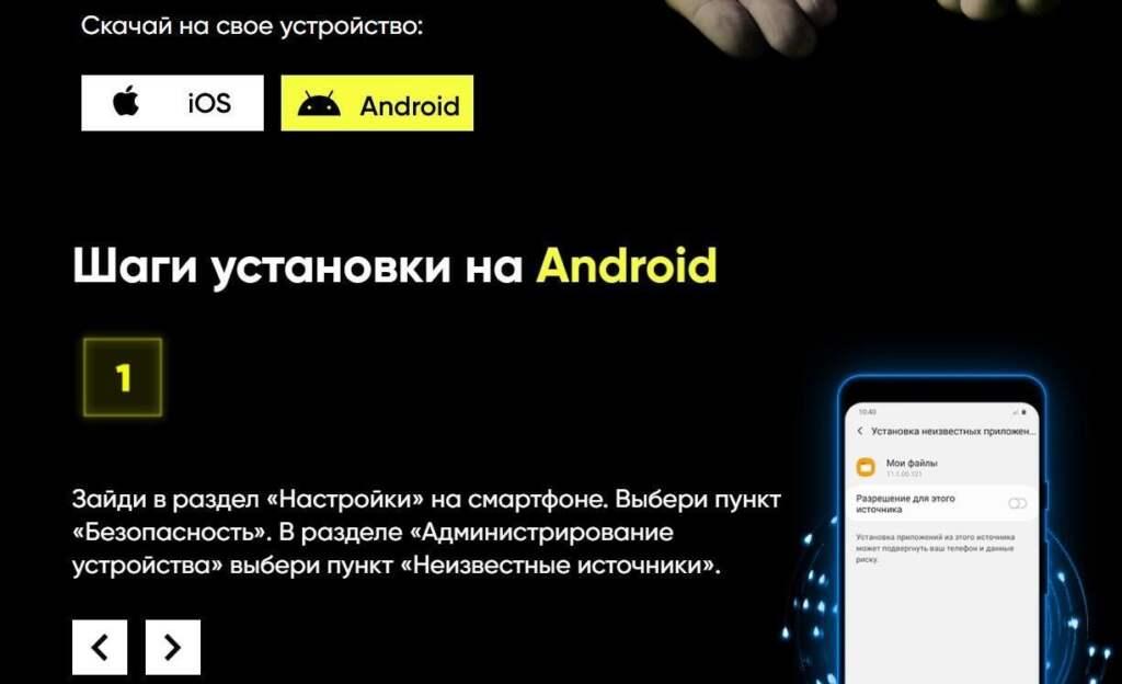 Установка Parimatch на Андроид