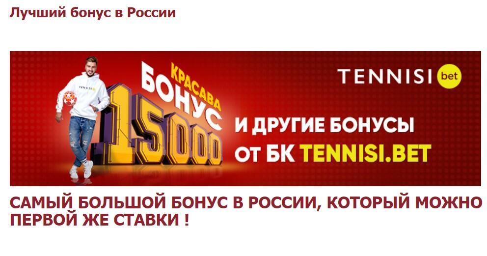 Бонусы букмекерской конторы Tennisi
