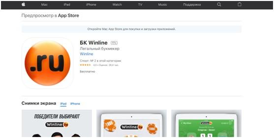 Скачать приложение Винлайн с AppStore
