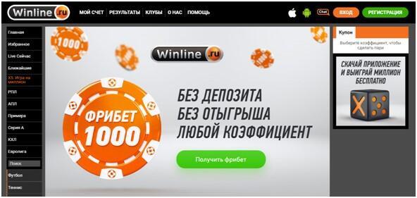 Сайт Винлайн