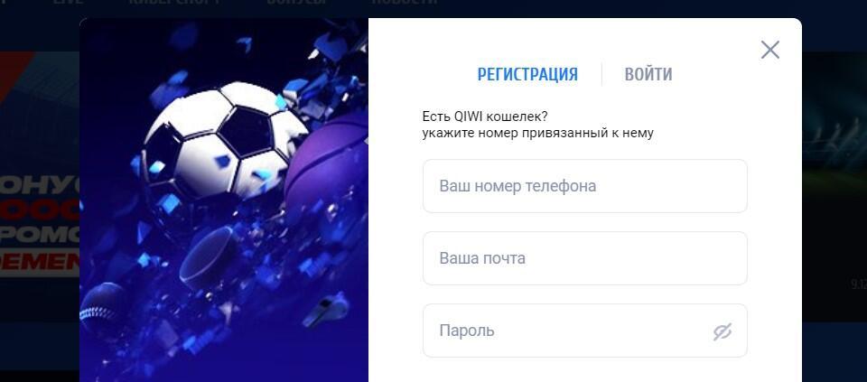 Регистрация на сайте ВулканБет Ру