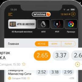 Приложение Винлайн на айфон