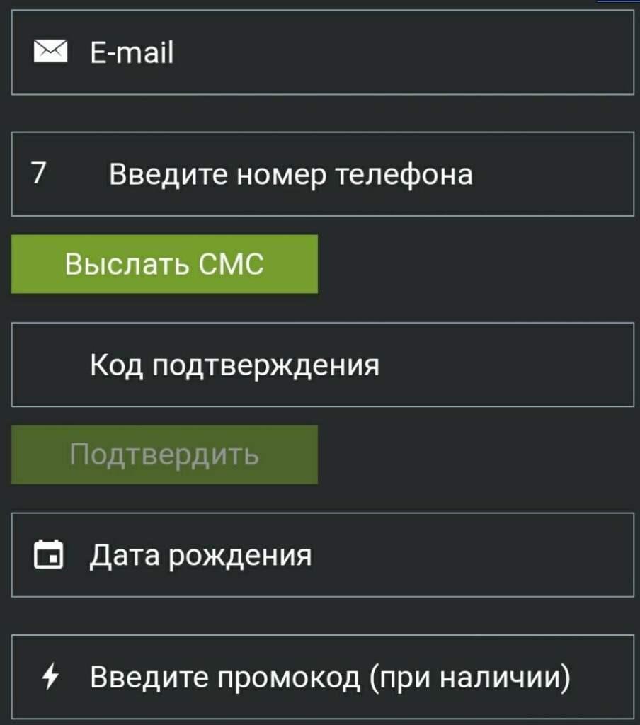 Подтверждение номера телефона при регистрации на сайте Мел бет