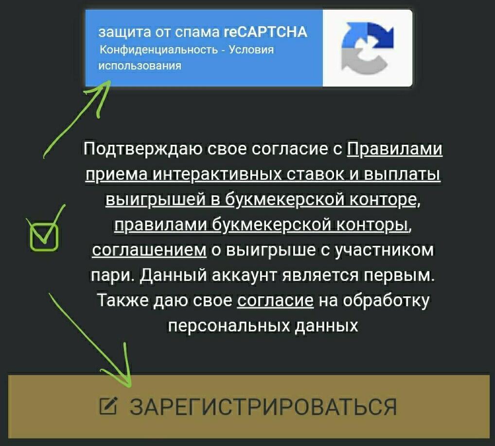 Ввод капчи и подтверждения регистрации