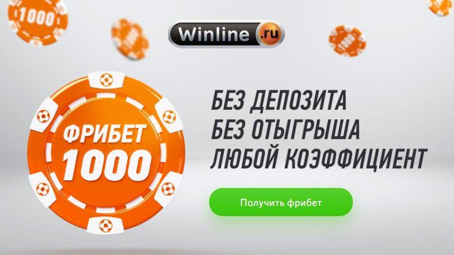 Винлайн фрибет 1000