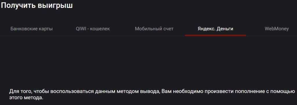 Вывод на Яндекс.Деньги
