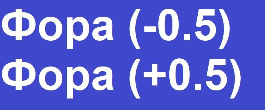 Что такое фора 0,5