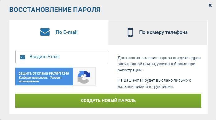 Восстановление пароля от аккаунта в букмекерской конторе