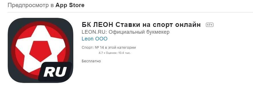 Приложение Леон на Айфон