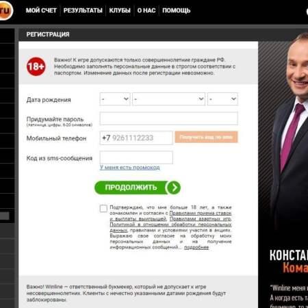 Как пройти регистрацию в БК Винлайн на сайте, с телефона и через приложение