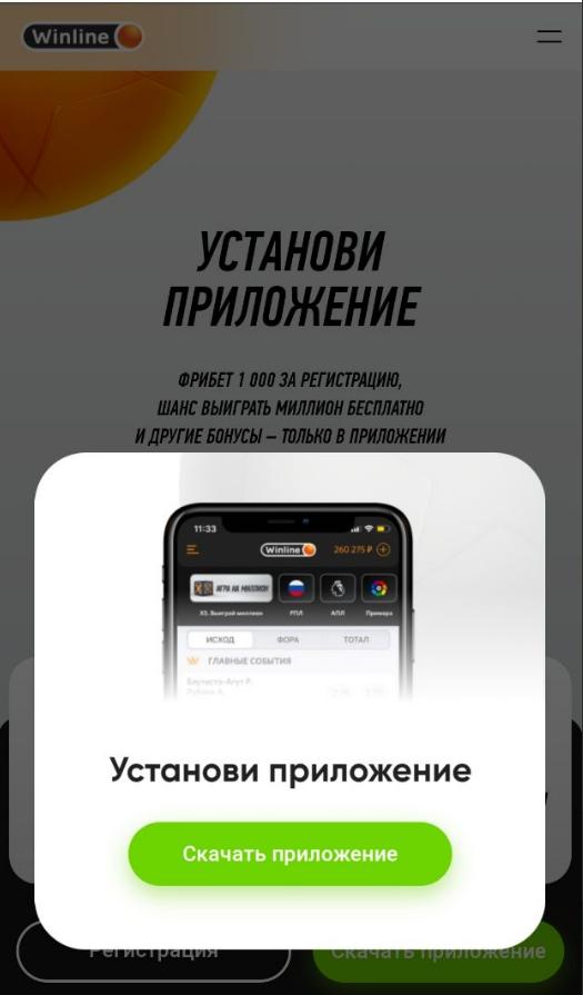 скачать приложение винлайн