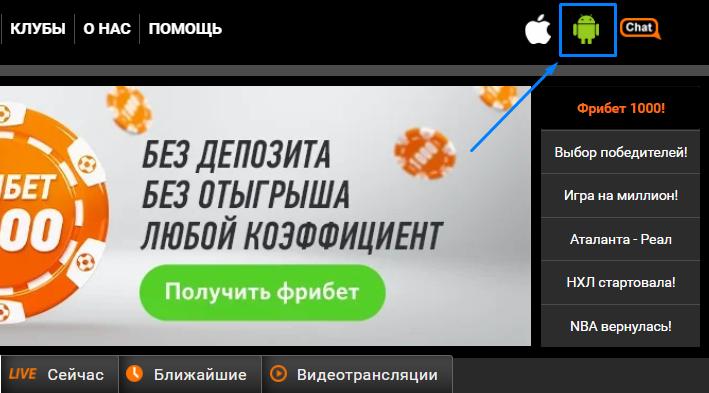 установить винлайн на андроид бесплатно