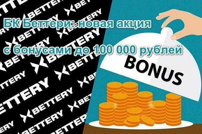 Акция БК Беттери 100000 руб