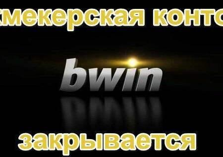 Ужесточение законодательства России для букмекерских контор, уход БК Бвин с рынка