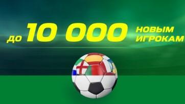 Бонус Лига Ставок 10000