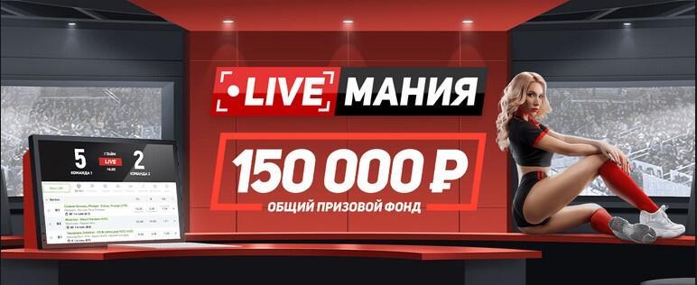 Live-мания Леон