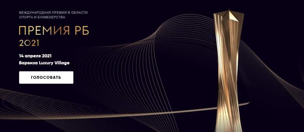 Премия РБ-2021