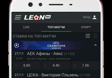 Приложение БК Леон на андроид