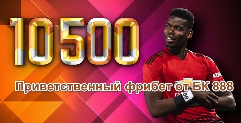 Приветственный бонус БК 888 на 10500 рублей