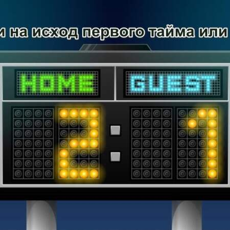 Исход первого тайма или матча: что это за ставка