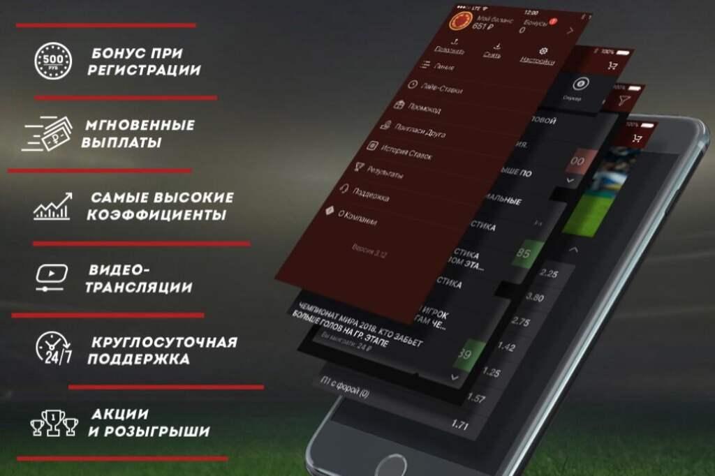 БК Олимп на телефон