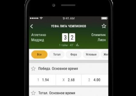 Как установить приложение БК «Париматч» на iPhone (айфон)