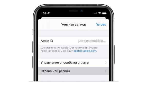 Учетная запись Apple
