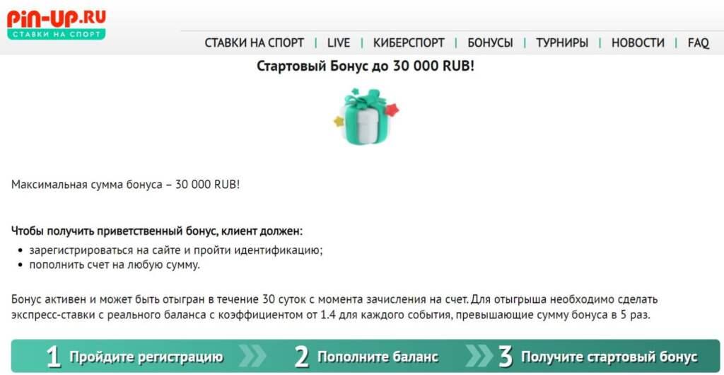 Стартовый бонус до 30 000 рублей
