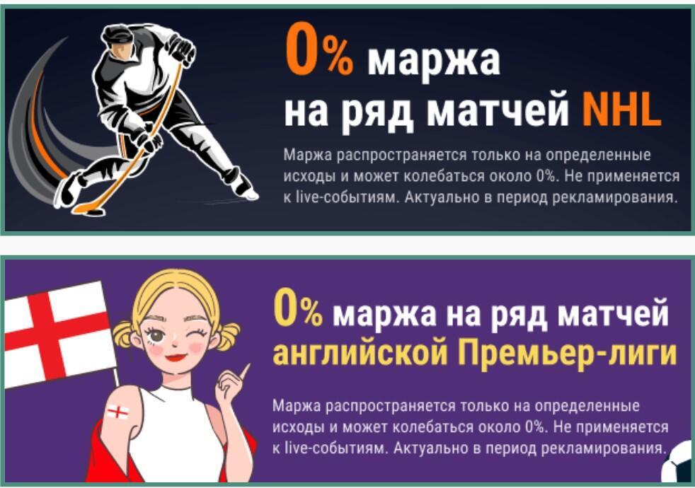 Маржа 0% в букмекерской конторе МарафонБет