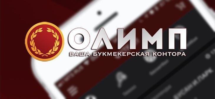 Букмекерская Олимп КЗ