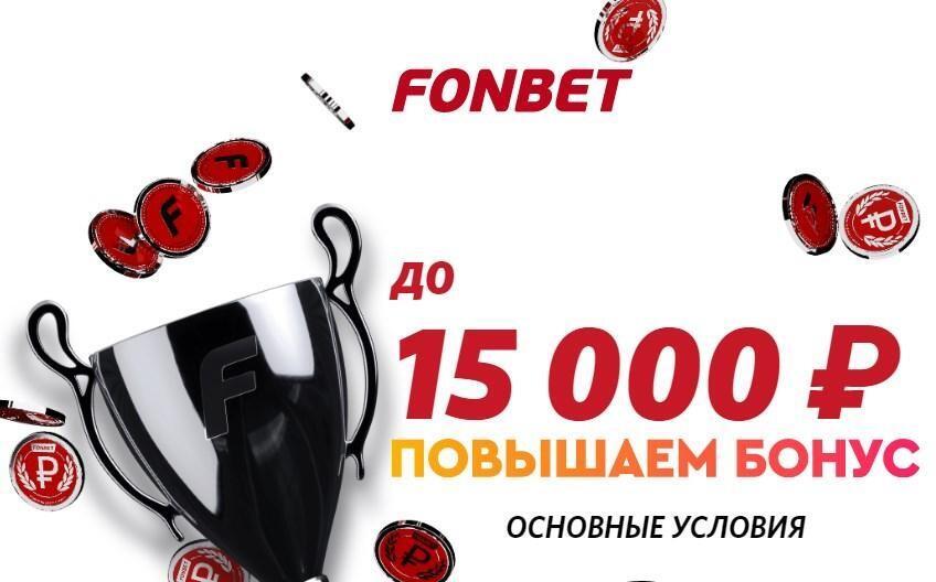 15000 рублей от Фонбет