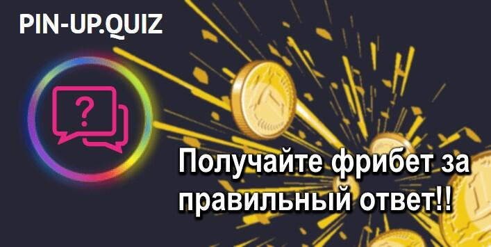 Пин-Ап Квиз