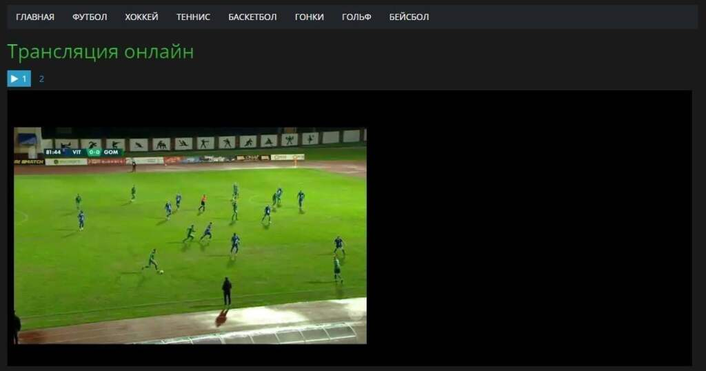 Трансляции футбольных матчей