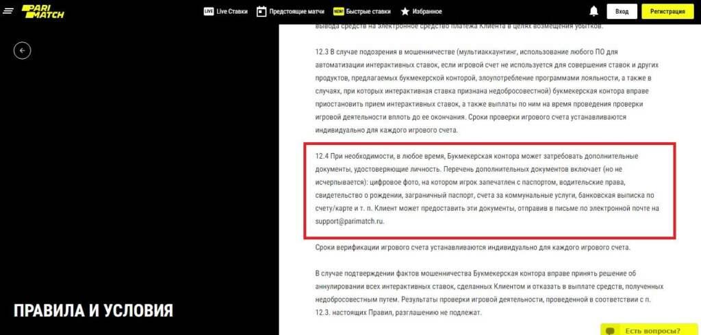 Условия букмекерской конторы Париматч