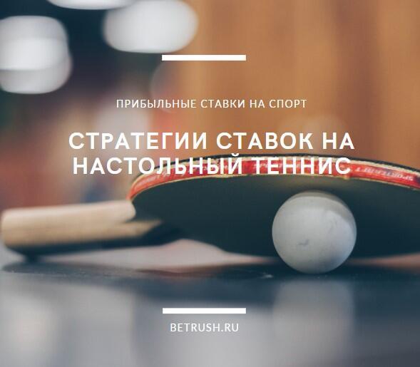 Лучшие стратегии ставок на настольный теннис