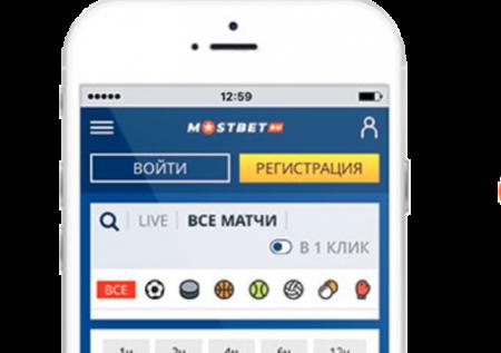Приложение БК Мостбет на айфон