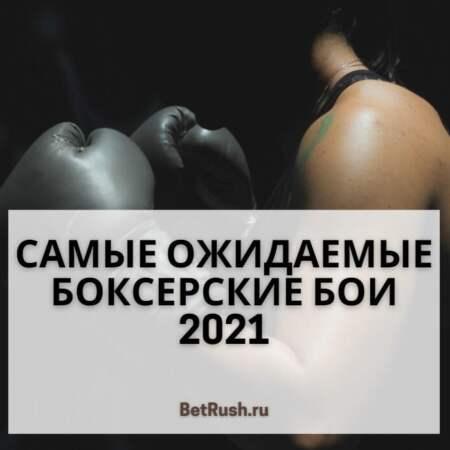 Самые ожидаемые боксерские бои 2021 и ближайшие (расписание)