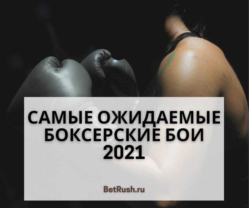 Самые ожидаемые бои бокса 2021